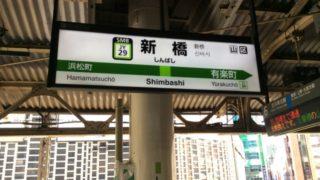 新橋駅周辺ビジネスホテル|出張サラリーマンの宿選び